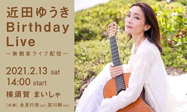 近田ゆうき Birthday Live at まいしゃ イベント画像1