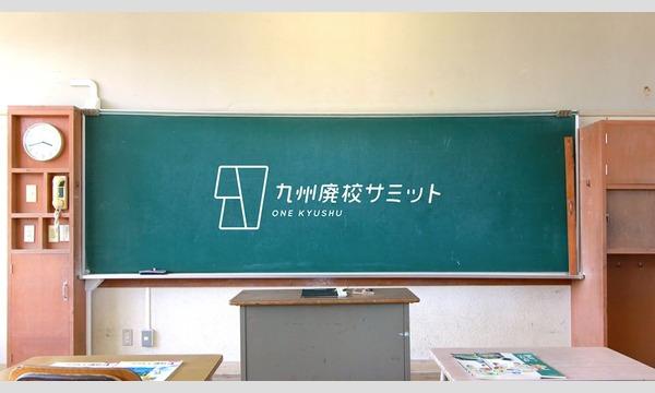 第3回九州廃校サミット イベント画像1