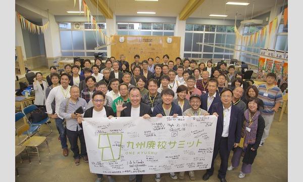 第3回九州廃校サミット イベント画像2