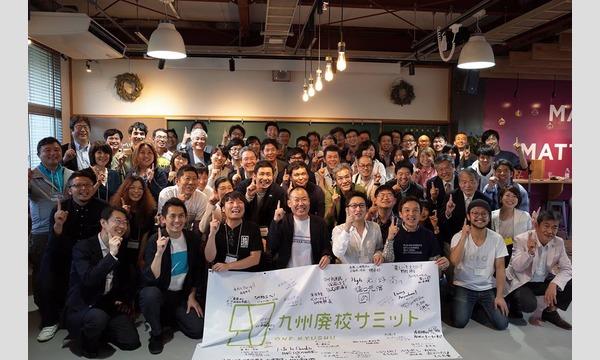 第3回九州廃校サミット イベント画像3