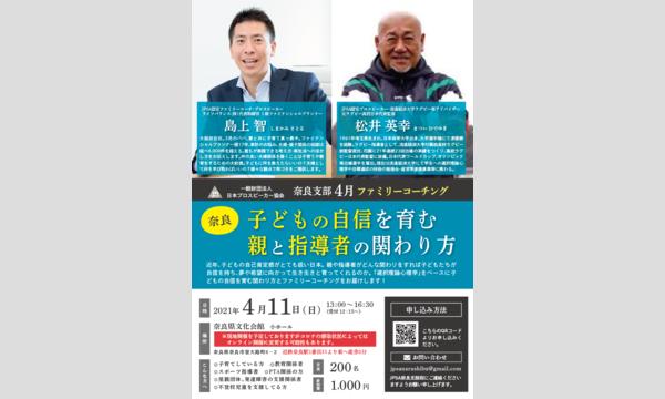 JPSA奈良支部4月ファミリーコーチング イベント画像1