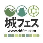 城フェス実行委員会 イベント販売主画像