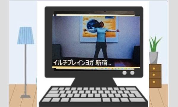 自宅で気軽にストレス解消!ダイエット!オンラインでできるヨガ体験会 イベント画像2