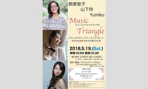 朝香智子×山下伶×YumikoMusic Triangle イベント画像1