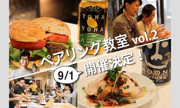 【15:00~開催分】よなよな料理部「ペアリング教室 vol.2」 イベント画像1