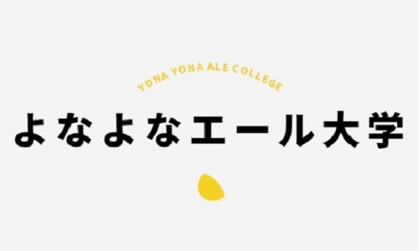 よなよなエール大学&シュピゲラウグラスセミナー【当日予約】 イベント画像1