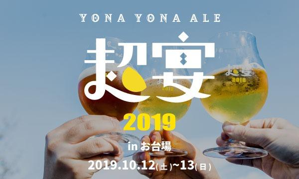 【10月12日開催分】よなよなエールの超宴2019 in お台場イベント
