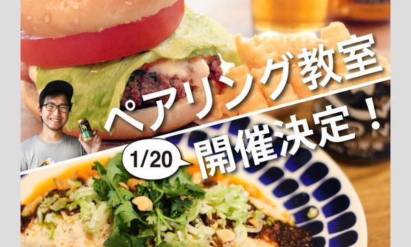 【15:00~開催分】よなよな料理部「ペアリング教室」 イベント画像1