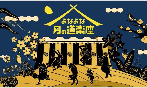 【よなよな 月の道楽座】よなよなエール ペアリング編<8月開催分申込用ページ> イベント画像1