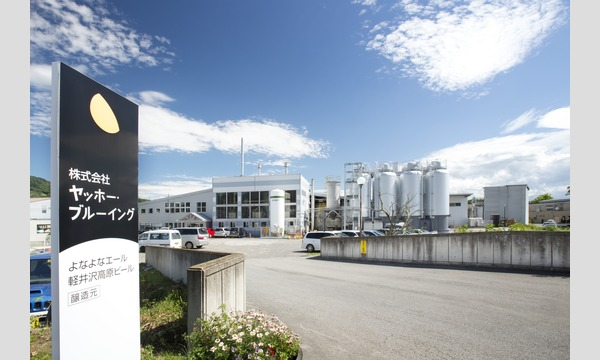 【9月16日開催分】よなよなエール 大人の醸造所見学ツアー イベント画像1