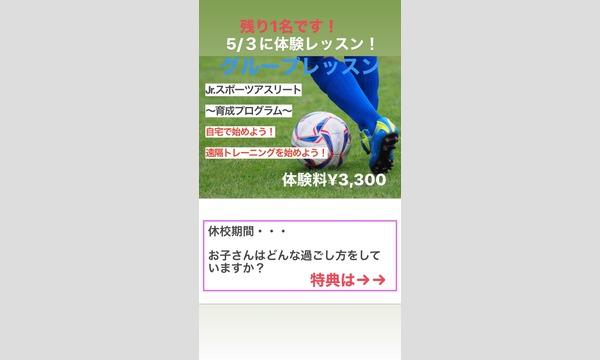 Jrスポーツアスリート育成プログラム〜自宅で始めよう!オンラインレッスン イベント画像1