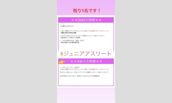 Jrスポーツアスリート育成プログラム〜自宅で始めよう!オンラインレッスン イベント画像2