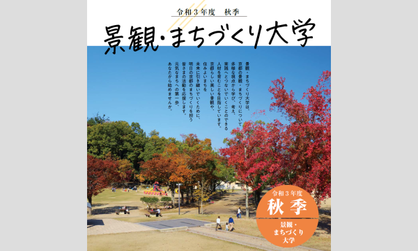 京町家再生セミナー第6回 京町家再生事例見学会「路地のある京町家の再生事例を訪ねて」 イベント画像2