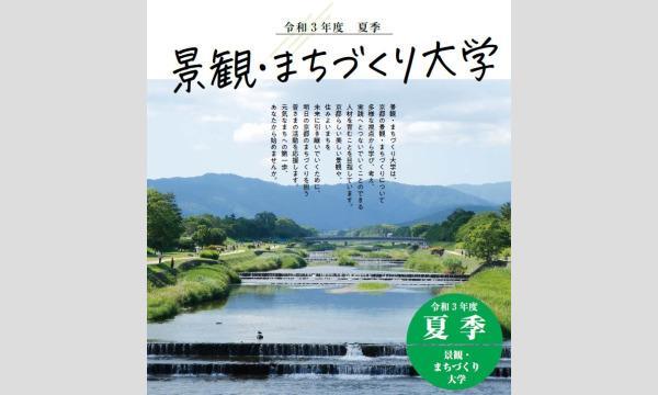 京のまちづくり史連続講座 第4回「建物疎開の実態と戦後への影響」 イベント画像1