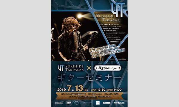 YT × 320design ギターセミナー @東京 イベント画像1