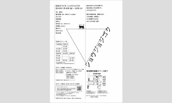日本のラジオ本公演「ショウジョジゴク」 イベント画像2