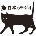 日本ラジオ イベント販売主画像