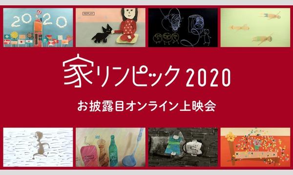 「家リンピック2020」お披露目オンライン上映会 イベント画像1