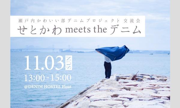 11月3日(日)せとかわ meets the デニム イベント画像1