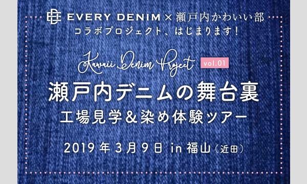 瀬戸内デニムの舞台裏〜工場見学&染め体験ツアー〜 イベント画像1