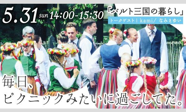 5/31(日)14:00~15:30 オンライントーク「バルト三国の暮らし」〜毎日、ピクニックみたいに暮らしてた。〜 イベント画像1