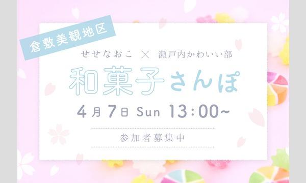 和菓子さんぽ in 倉敷美観地区 イベント画像1