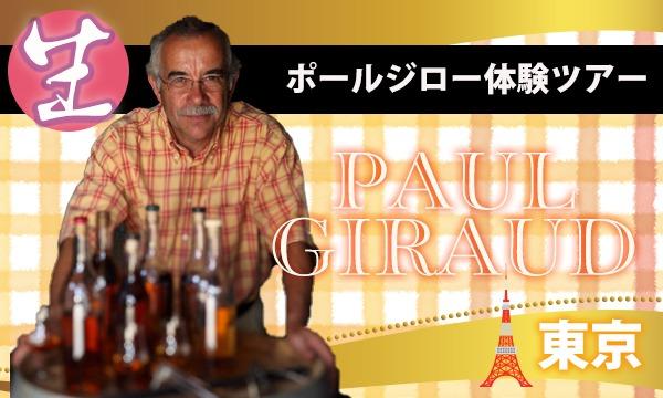 生ポールジロー体験ツアー in 東京 イベント画像1