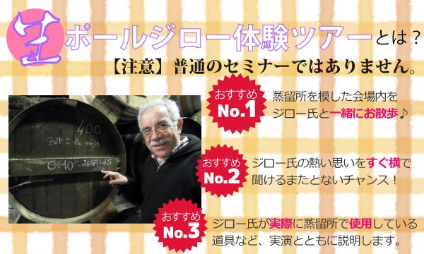 生ポールジロー体験ツアー in 東京 イベント画像2