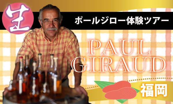 生ポールジロー体験ツアー in 福岡 イベント画像1