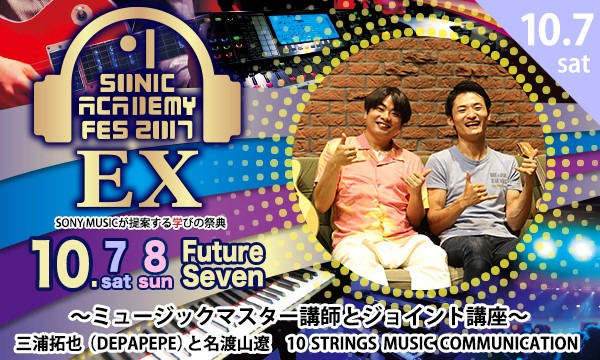 【観覧】三浦拓也(DEPAPEPE)と名渡山遼 10 STRINGS MUSIC COMMUNICATION in東京イベント
