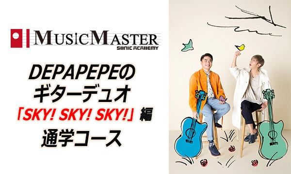 DEPAPEPEのギターデュオ「SKY! SKY! SKY!」編・通学コース in東京イベント