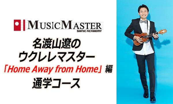 名渡山遼のウクレレマスター「Home Away from Home」編・通学コース in東京イベント