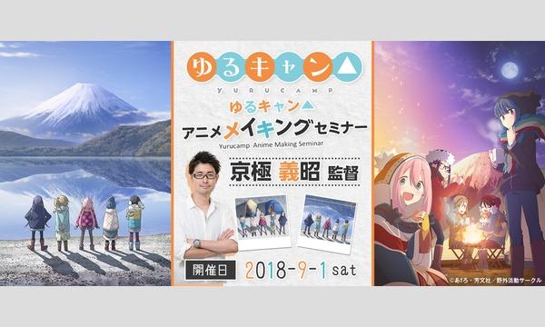 【アニセミ】『ゆるキャン』アニメ メイキング セミナー /監督 京極義昭 イベント画像1