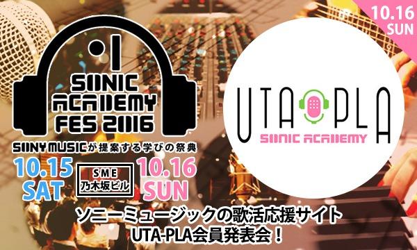 【観覧者用申し込み】ソニーミュージックの歌活応援サイトUTA-PLA会員発表会! イベント画像1