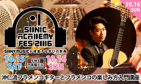 沖仁流フラメンコギターとフラメンコの楽しみ方入門講座 イベント画像1
