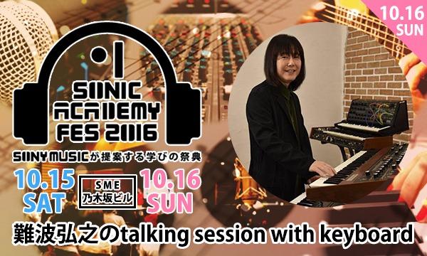 難波弘之のtalking session with keyboard  イベント画像1