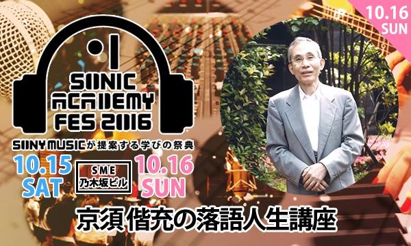 京須 偕充の落語人生講座 イベント画像1
