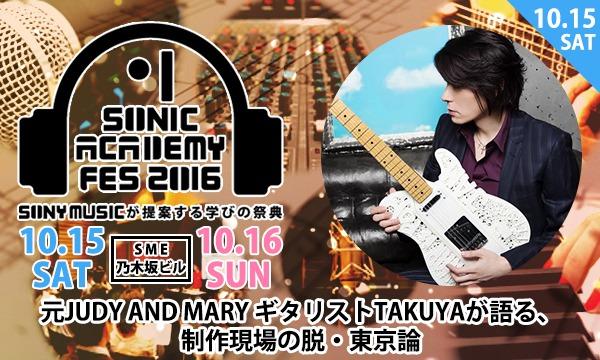元 JUDY AND MARY ギタリストTAKUYAが語る、制作現場の脱・東京論 イベント画像1