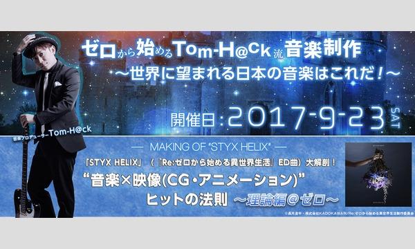【アニセミ】Tom-H@ck音楽制作セミナー「音楽×映像(CG・アニメーション)」ヒットの法則 〜理論編@ゼロ〜  in東京イベント