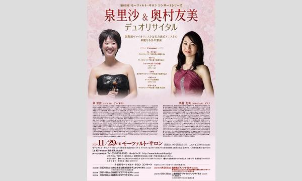 泉里沙&奥村友美デュオリサイタル イベント画像1