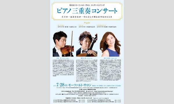 ピアノ三重奏コンサート イベント画像1