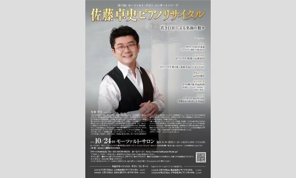 一般社団法人 国際育英文化協会の佐藤卓史ピアノリサイタルイベント