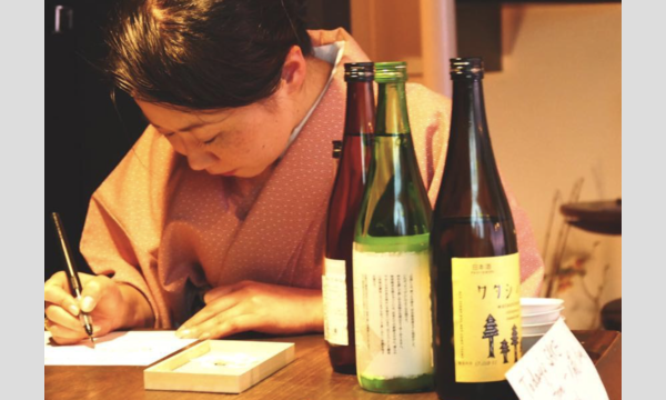 Sake with Flower vol.2*English friendly イベント画像2