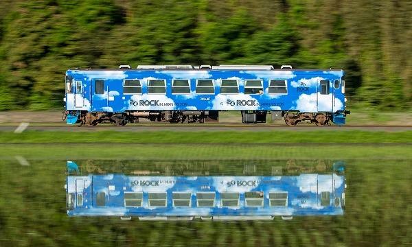 ローカル鉄道・地域づくり大学 サマースクール2019 イベント画像1