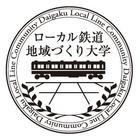ローカル鉄道・地域づくり大学 イベント販売主画像