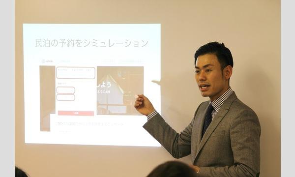 ※毎回満員の人気セミナー※合法民泊に備える1日集中セミナー 民泊の始め方からスーパーホストのノウハウまでを公開 in大阪イベント