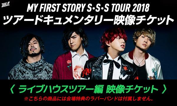 S・S・S TOUR 2018ツアードキュメンタリー 映像チケット(ライブハウスツアー編) イベント画像1