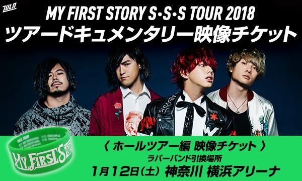 1/12@ 横浜アリーナ S·S·S TOUR 2018ドキュメンタリー映像チケット(ホールツアー編「S·S·S·D」) イベント画像1
