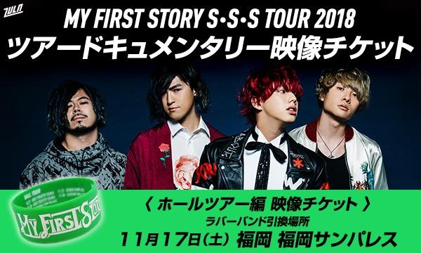 11/17@ 福岡サンパレス S・S・S TOUR 2018ツアードキュメンタリー 映像チケット(ホールツアー編) イベント画像1