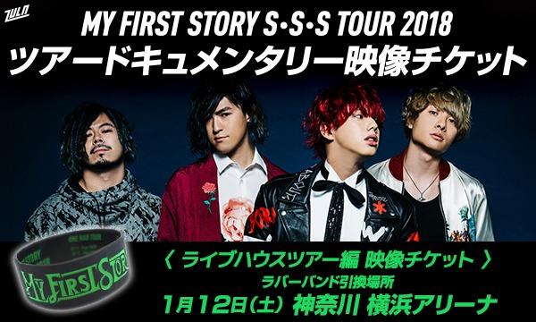 1/12@ 横浜アリーナ S·S·S TOUR 2018 ツアードキュメンタリー 映像チケット(ライブハウスツアー編) イベント画像1